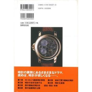 松山猛の時計王2/バーゲンブック|kitibousyouji|02