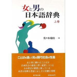 ★この商品は【バーゲンブック】です。★  商品名:  女と男の日本語辞典 上下 商品基本情報:  著...