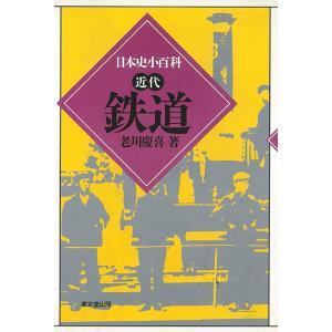鉄道−日本史小百科・近代/バーゲンブック...
