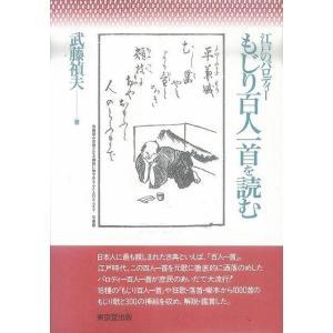 もじり百人一首を読む−江戸のパロディー/バーゲンブック
