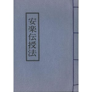 ★この商品は【バーゲンブック】です。★  商品名:  安楽伝授法 商品基本情報:  著者/出版社:柄...