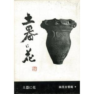 土器に花/バーゲンブック{細見 古香庵 浪速社 諸芸 華道 花器}