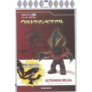 ウルトラマンベリアル−ウルトラVS怪獣ペーパークラフト/クー...