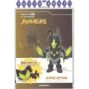 ハイパーゼットン−ウルトラVS怪獣ペーパークラフト/クーポン...