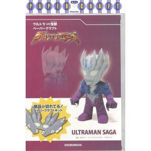 ウルトラマンサーガ−ウルトラVS怪獣ペーパークラフト/クーポ...