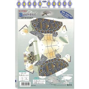 アオウミガメ―すぐできる海のなかまたち2/バーゲンブック/3300円以上送料無{PAPER CRAF...