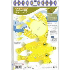 コンゴウフグ−おふろde水族館4/クーポンあり/バーゲンブッ...