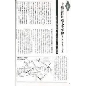 鉄道未成線を歩く 私鉄編/バーゲンブック|kitibousyouji|04