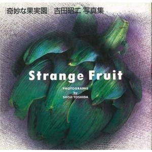 奇妙な果実園 吉田昭二写真集/バーゲンブック