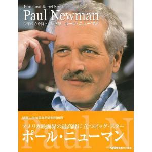 ポール・ニューマン 少年の心を持った反逆児/バーゲンブック...