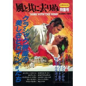 風と共に去りぬ特集号 50周年記念/バーゲンブック/3240...