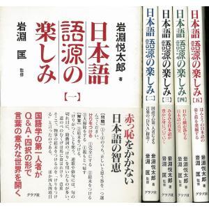 ★この商品は【バーゲンブック】です。★  商品名:  日本語語源の楽しみ 5冊組 商品基本情報:  ...