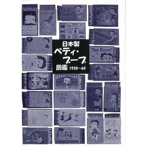 日本製ベティ・ブープ図鑑1930−1960/バーゲンブック|kitibousyouji