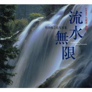 流水無限−竹内悦之佑写真集/バーゲンブック