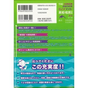 ジュニア・アンカー英和・和英辞典 第5版 歌&英会話CDつき/新品/バーゲンブック|kitibousyouji|02