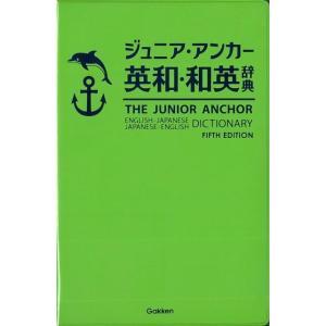 ジュニア・アンカー英和・和英辞典 第5版 歌&英会話CDつき/新品/バーゲンブック|kitibousyouji|03