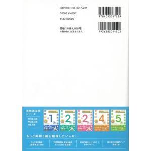 英検3級過去問題集 新試験対応 CD2枚つき他/バーゲンブック|kitibousyouji|02