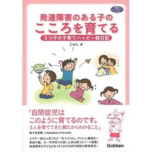 ★この商品は【バーゲンブック】です。★  商品名:  発達障害のある子のこころを育てる―3つ子の子育...