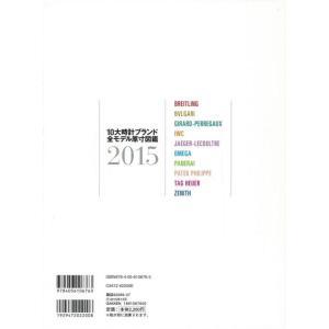 10大時計ブランド全モデル原寸図鑑2015/バーゲンブック|kitibousyouji|02