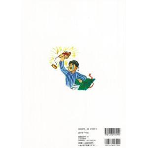 もう一度買いたい!遊びたい!!昭和ホビー完全読本/バーゲンブック/3240円以上購入送料無|kitibousyouji|02