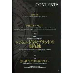 WATCHNAVI Premium/バーゲンブック/3240円以上購入送料無|kitibousyouji|02