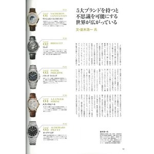 WATCHNAVI Premium/バーゲンブック/3240円以上購入送料無|kitibousyouji|03