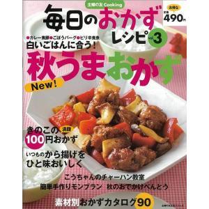毎日のおかずレシピ vol.3/バーゲンブック/3300円以上送料無{主婦の友Cooking 主婦の...
