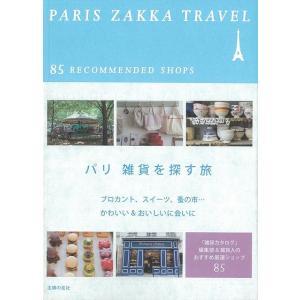 ★この商品は【バーゲンブック】です。★  商品名:  パリ雑貨を探す旅 商品基本情報:  著者/出版...