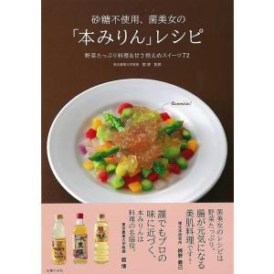 ★この商品は【バーゲンブック】です。★  商品名:  砂糖不使用、菌美女の本みりんレシピ 商品基本情...
