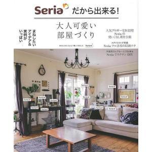 ★この商品は【バーゲンブック】です。★  商品名:  Seriaだから出来る!大人可愛い部屋づくり ...