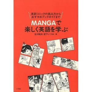 ★この商品は【バーゲンブック】です。★  商品名:  MANGAで楽しく英語を学ぶ 商品基本情報: ...