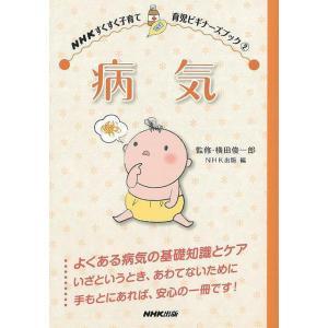 病気−NHKすくすく子育て育児ビギナーズブック2/バーゲンブ...