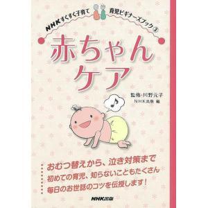 赤ちゃんケア−NHKすくすく子育て育児ビギナーズブック3/バ...