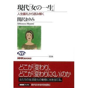 ★この商品は【バーゲンブック】です。★  商品名:  現代女の一生 商品基本情報:  著者/出版社:...