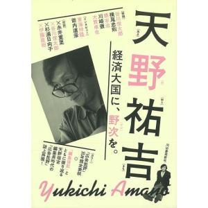 天野祐吉/バーゲンブック