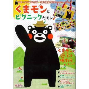 くまモンとピクニックだモン♪/バーゲンブック/3240円以上購入送料無...
