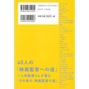 映画監督への道/バーゲンブック kitibousyouji 02