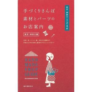 手づくりさんぽ素材とパーツのお店案内 東京・神奈川編/バーゲンブック