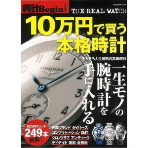 10万円で買う本格時計/バーゲンブック|kitibousyouji