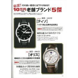 10万円で買う本格時計/バーゲンブック|kitibousyouji|03