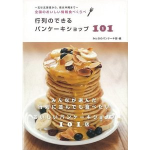 行列のできるパンケーキショップ101/バーゲンブック