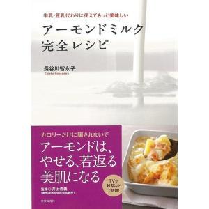 アーモンドミルク完全レシピ/バーゲンブック/3240円以上購...