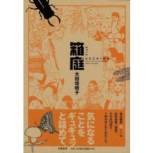 箱庭/バーゲンブック/3240円以上購入送料無...