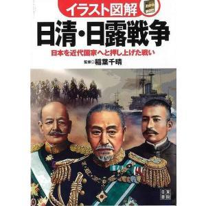 イラスト図解日清・日露戦争/バーゲンブック