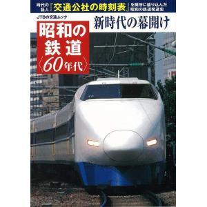 昭和の鉄道 60年代 新時代の幕開け/バーゲンブック...