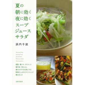 ★この商品は【バーゲンブック】です。★  商品名:  夏の朝に効く夜に効くスープ・ジュース・サラダ ...