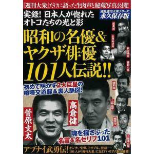 昭和の名優&ヤクザ俳優101人伝説!!/バーゲンブック/32...