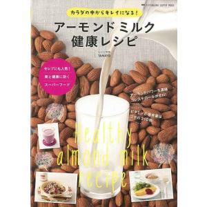 アーモンドミルク健康レシピ/バーゲンブック/3240円以上購...
