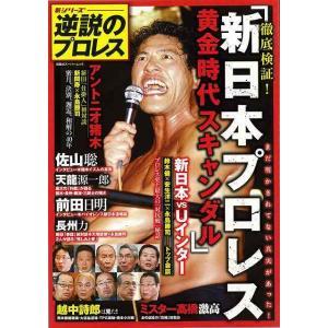 ★この商品は【バーゲンブック】です。★  商品名:  徹底検証!新日本プロレス黄金時代スキャンダル ...