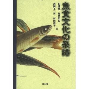 ★この商品は【バーゲンブック】です。★  商品名:  魚食文化の系譜 商品基本情報:  著者/出版社...